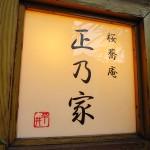 桜蕎麦「正乃家」で桜の借景と桜蕎麦大人のポテサラ月見韮お浸し鴨せいろもいい