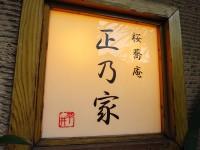 masanoya