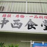 麺類丼物一品料理「中西食堂」で特製栄螺ドンブリが曙丼海辺の集落の食堂で