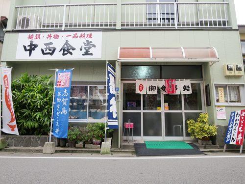nakanishi16