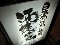 日本酒と干物と牡蠣「酒徒庵」で 日本酒でやる怒涛の牡蠣づくし
