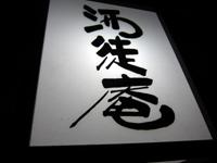 酒と牡蠣「酒徒庵」で 鳴門ウチノ海牡蠣の味噌煮と東京の地酒と