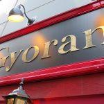 Brasserie「Gyoran」で蝦夷鹿赤ワイン煮鴨肉コンフィ仔牛カツレツ牛ハラミ肉に満足
