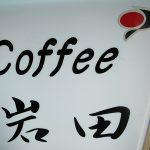 喫茶「岩田」で昔なつかしナポリタンに生姜焼き玉子サンドああ魚がし横丁の佇まい