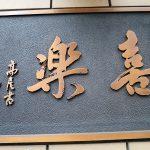 中華麺店「喜楽」で炒飯炒麺焼餃子タンメンもやしワンタン麺三業地の残り香と
