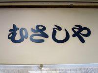 洋食スタンド「むさしや」で定番ナポにオムライスハンバーグ丼にカレースパもいい