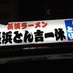 長浜屋台「長浜とん吉一休」でご無沙汰の屋台街の静けさに焼酎お湯割り〆のラーメン