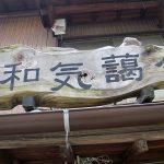 カレーの店「和気藹々」でグリーン咖喱心字池渡る三橋に飛梅大宰府の参道脇で和む
