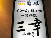 おでん一品料理「三幸」で梅貝春菊わかめの美味おでん白海老唐揚蓮根団子を菊姫で