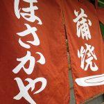 うなぎ「ほさかや」で鰻塩焼き串ひと通りレバ酒蒸し自由が丘駅背にした昭和な鰻処