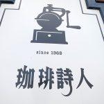 自家焙煎の店「珈琲詩人」で五所川原の朝ナポリタン津軽鉄道の短い旅と立佞武多