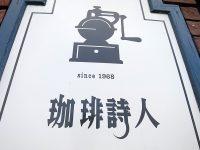 coffeeshijin