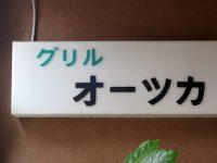 グリル「オーツカ」で生姜焼き定食ナポリスパの意外さと名物ハントンライスと