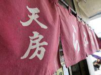 天ぷら「天房」で天麩羅定食穴子芝海老丼美しき赤身の限定鮪定食もございます