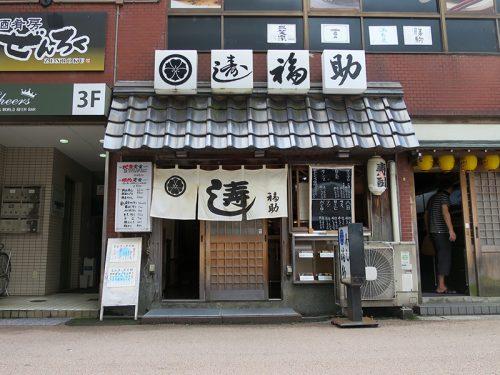 fukusuke12