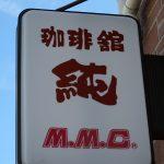 珈琲舘「純」でしっかり炒めの正しきナポリタンひと気少なき西那須野にて