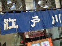 食堂「江戸川」でマグロぶつにタラ煮深川丼に牛丼にタンメン営み閉めた百有余年