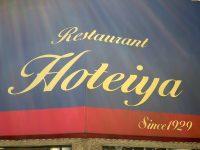 レストラン「ほてい家」で有終のほてい家パック海老フライにふんわりハンバーグ
