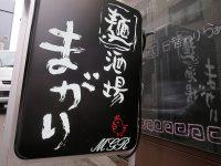 麺酒場「まがり」で中華そばの完成度三種の煮干に燕三条熊本らぁ麺謙二郎
