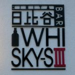 "BAR「日比谷BAR WHISKY‐S III」で世界5大ウイスキー""フライト""と燻製惣菜と"
