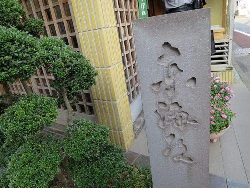 yoshidaya04