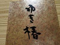 yukitsubaki