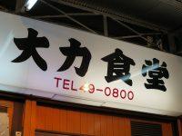 お食事処「大力食堂」で甲子園裏手のカレーうどん爆盛りかつ丼の噂の真相