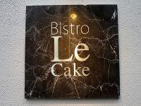 Bistro「Le Cake」でケイクサレ添えサラダにアッシパルマンティ灯りまたひとつ