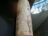 蕎麦「茅場町 長寿庵」で牡蠣南蛮牡蠣フライに柚子切蒸篭茅場町の街角で百余年