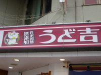 自家製麺無添加「うど吉」で灰褐色が旨い肉汁うどん研鑽が生むハイブリッド麺なぞ