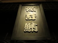 海鮮料理「かぶきまぐろ」で鮪兜焼き一段上の刺身に田酒河岸頭と両国江戸NOREN