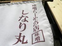 味噌らーめんの店「しなり丸」で甘め濃厚白味噌スープ赤味噌くっきり鶏がらスープ
