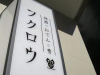 地酒おでん肴「フクロウ」でご存知肉吸い上品版に生姜の利いた豚汁に温まる