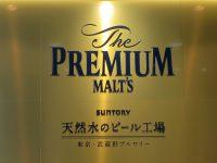 天然水のビール工場「東京・武蔵野ブルワリー」で新プレモルの香りとコクのその訳