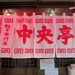 餃子専門店「中央亭」で大中小焼いて茹でる餃子の旨さに裏を返す