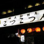 郷土料理處「こつこつ庵」で関さばの琉球丼に豊後名物とり天だんご汁