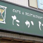 Restaurant「たかじ」でポークソテー生姜ソースにナポリタン上池上循環のバス通り