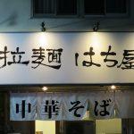 拉麺「はち屋」で海老そば中華そばドンブリの愛想に思うところと再開発計画と
