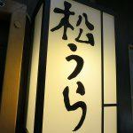 和食「松うら」で一品勝負の天丼の湯気と六月の晦日の夏越ごはん