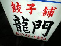 餃子舗「龍門」で大鳥居の在り処と餃子に思う安堵きっと塩のタンメンがいい
