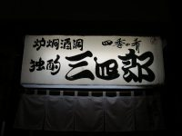 独酌「三四郎」で名物新子焼き牡丹海老〆秋刀魚に生鯨落葉おろしで独酌す