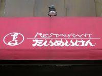 レストラン「たいめいけん」で牡蠣フライにポーク生姜焼丼海老ナポ老舗の暖簾を思う