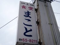 食堂「まこと」で旧き港町宿毛の風情と中華そば焼めしに和む