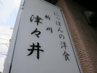 にっぽんの洋食「新川 津々井」で冬のご馳走カキフライに定番トロトロオムライス