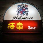 Bar「梅邑」で沼津の商店街の奥に潜む開業半世紀のバーの暗がり解れる気持ち