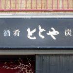 酒肴炭焼「ととや」で弘道館の梅と梅水晶金目鯛しゃぶしゃぶ納豆きつね焼地酒一品