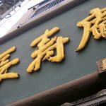 そば處「水天宮 長寿庵」で熱ソーメンカツカレーそば自慢オリジナル愉しきお品書き