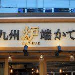 九州炉端「かてて 八丁堀はなれ」でたたきたっぷり知覧とりまぶしにだご汁定食