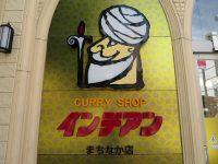 カレーショップ「インデアン」なかまち店でインデアンカレーと似て非なるもの