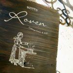 BISTRO「Roven」で彩り三種のロールキャベツにハンバーグ気になるファサード